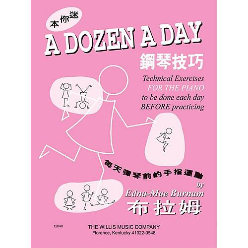 Willis Music A Dozen a Day Mini Book - Chinese Edition Willis Series Written by Edna Mae Burnam