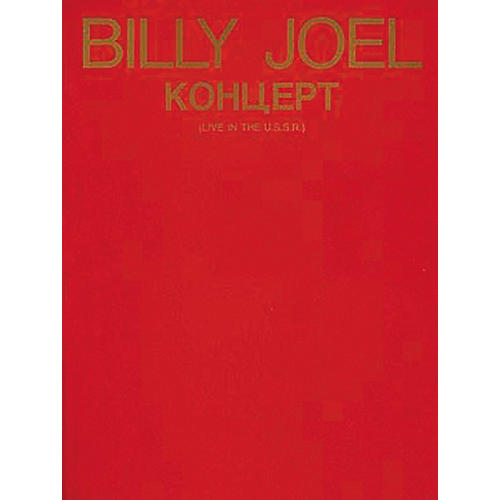 Hal Leonard Billy Joel - Live In The U.S.S.R. Piano, Vocal, Guitar Songbook-thumbnail