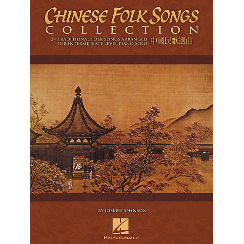 Hal Leonard Chinese Folk Songs Collection For Intermediate Piano Solo Book by Johnson-thumbnail
