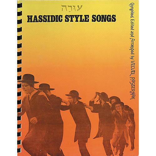 Tara Publications Hassidic Style Songs Book-thumbnail