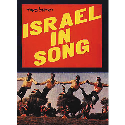 Tara Publications Israel In Song Book-thumbnail
