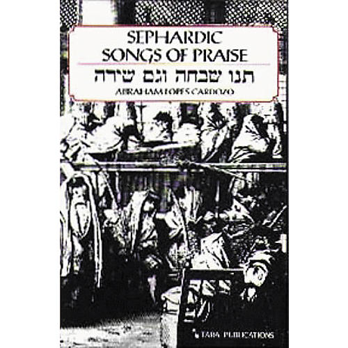 Tara Publications Sephardic Songs Of Praise Book-thumbnail