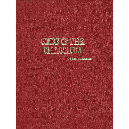 Tara Publications Songs Of The Chassidim Volume 1 Book