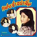 Alliance Angkanang Kunchai - Never Forget Me thumbnail