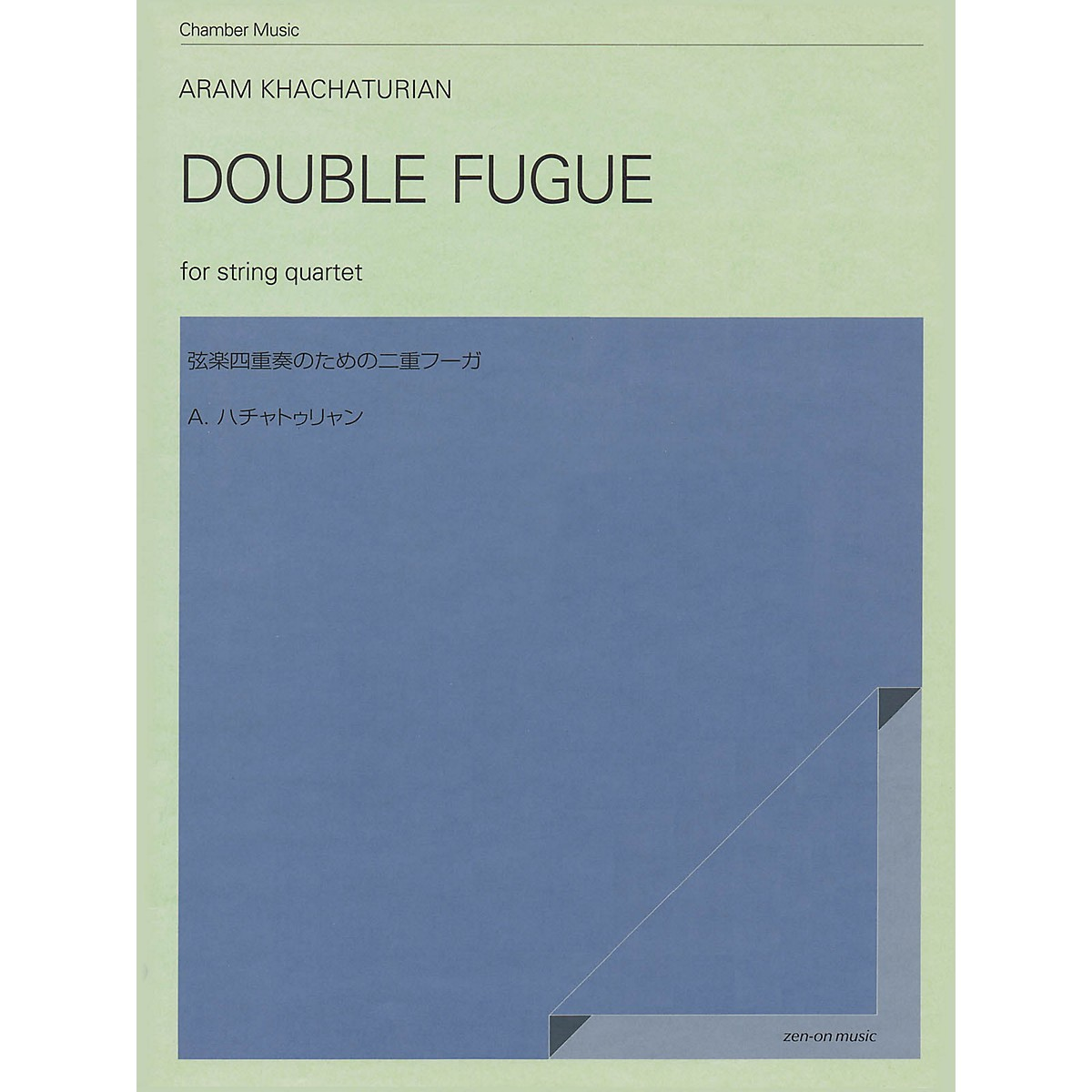 Zen-On Double Fugue (String Quartet Score and Parts) String Ensemble Series Softcover by Aram Khachaturian