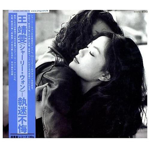 Alliance Faye Wong - Never Deplore