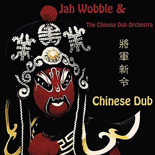 Alliance Jah Wobble - Chinese Dub