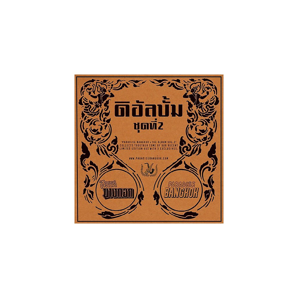 Alliance Various Artists - Paradise Bangkok: The Album 2 / Various 1500000163558