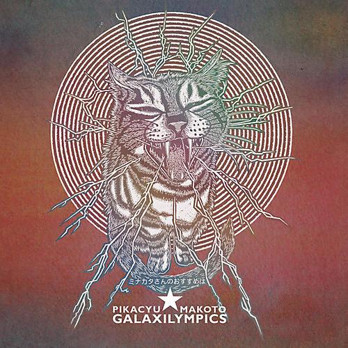 Alliance Pikacyu-Makoto - Galaxilympics