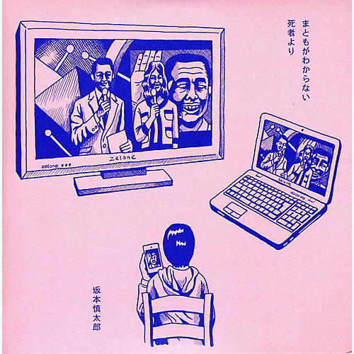 Alliance Shintaro Sakamoto - Don't Know What's Normal