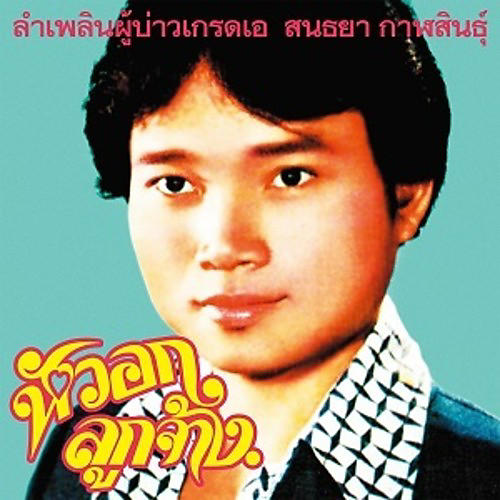 Alliance Sonthaya Kalasin - Lam Phloen Grade A Guy