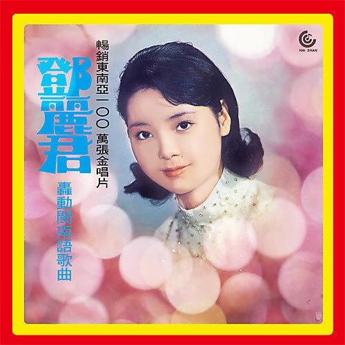 Alliance Teresa Teng - Fukien Language
