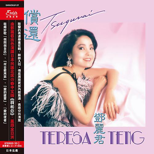 Alliance Teresa Teng - Tsugunai (180-Gram)