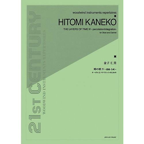 Zen-On The Layers of Time IV - Percolation/Integration Woodwind Series Book by Hitomi Kaneko