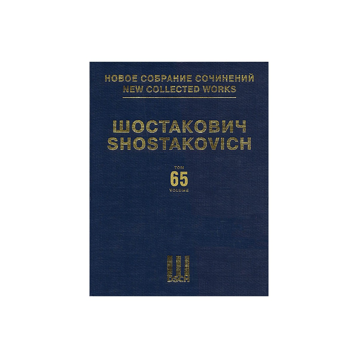 DSCH The Limpid Stream, Op. 39 (New Collected Works of Dmitri Shostakovich - Volume 65) DSCH Series