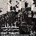 Alliance Various Artists - Khat Thalet thumbnail