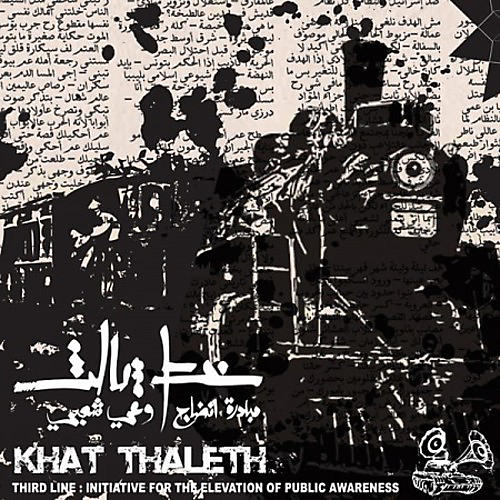 Alliance Various Artists - Khat Thalet