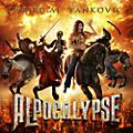 Alliance Weird Al Yankovic - Alpocalypse thumbnail